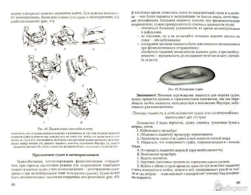 Иллюстрация 1 из 4 для Общий уход за пациентами - Петрова, Зайцева, Максимова | Лабиринт - книги. Источник: Лабиринт