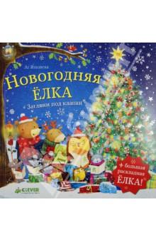 Купить Новогодняя елка, Клевер Медиа Групп, Сказки и истории для малышей