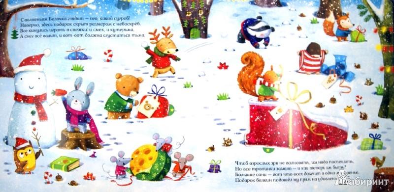 Иллюстрация 1 из 44 для Новогодняя елка - Аг Ятковска | Лабиринт - книги. Источник: Лабиринт