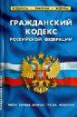 Гражданский кодекс Российской Федерации. Части 1, 2, 3 и 4. По состоянию на 1 октября 2013 года kross evado 1 0 2013