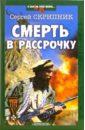 Скрипник Сергей Смерть в рассрочку цена