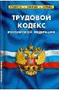 Фото - Трудовой кодекс Российской Федерации. По состоянию на 1 октября 2013 года трудовой кодекс российской федерации по состоянию на 1 октября 2013 года