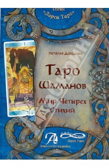 Таро Шаманов, мир четырёх стихий. Методическое пособие
