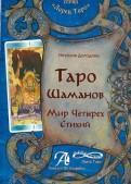Таро Шаманов. Мир четырёх стихий. Методическое пособие