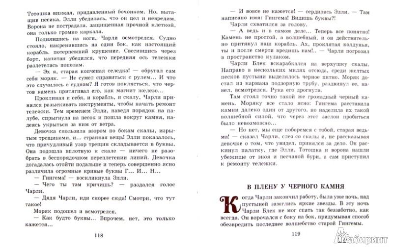 Иллюстрация 1 из 32 для Урфин Джюс и его деревянные солдаты - Александр Волков | Лабиринт - книги. Источник: Лабиринт