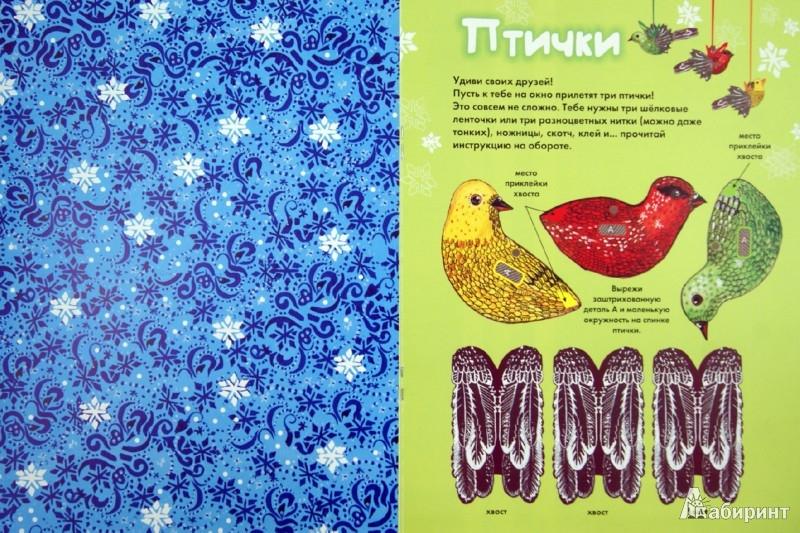 Иллюстрация 1 из 12 для Рождественские игрушки   Лабиринт - книги. Источник: Лабиринт