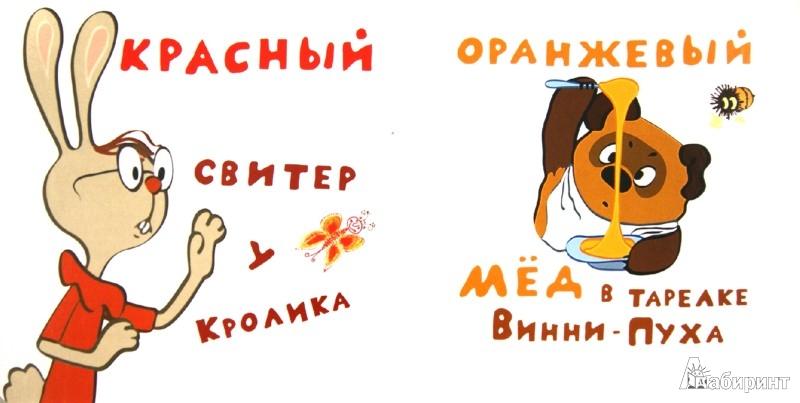 Иллюстрация 1 из 10 для Учусь вместе с Винни-Пухом (комплект из 5 книг) - Заходер, Милн | Лабиринт - книги. Источник: Лабиринт