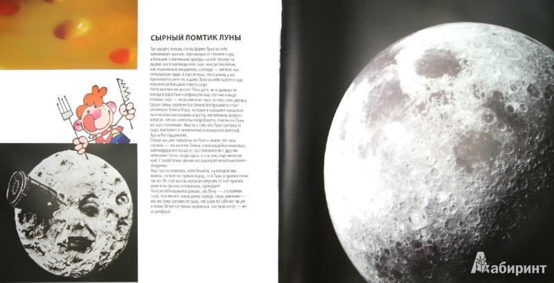 Иллюстрация 1 из 38 для Космическая книга - Гуидони, Валенте | Лабиринт - книги. Источник: Лабиринт
