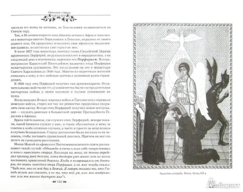 Иллюстрация 1 из 6 для Православные старцы: Жизнеописание, мудрость, молитвы - Лариса Славгородская   Лабиринт - книги. Источник: Лабиринт