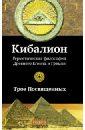 Трое Посвященных Кибалион. Герметическая философия Древнего Египта и Греции
