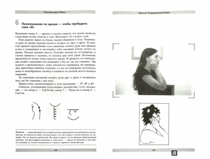 Иллюстрация 1 из 13 для Полный курс Рейки - Нахаро, Редфорд | Лабиринт - книги. Источник: Лабиринт