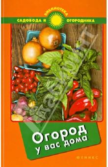 Огород у вас дома что можно в дьюти фри в домодедово