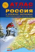 Атлас автодорог: Россия и Ближнее Зарубежье