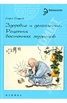 Здоровье и долголетие. Рецепты восточных мудрецов