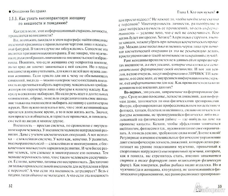 Иллюстрация 1 из 8 для Отношения без правил. Мужчина глазами женщины, женщина глазами мужчины - Татьяна Трофименко | Лабиринт - книги. Источник: Лабиринт