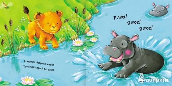 Иллюстрация 1 из 6 для Львенок в жаркой Африке - Иан Уайброу | Лабиринт - книги. Источник: Лабиринт