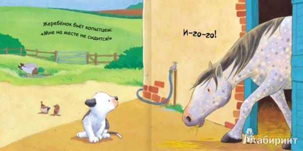 Иллюстрация 1 из 23 для Щенок в родной деревне - Иан Уайброу | Лабиринт - книги. Источник: Лабиринт