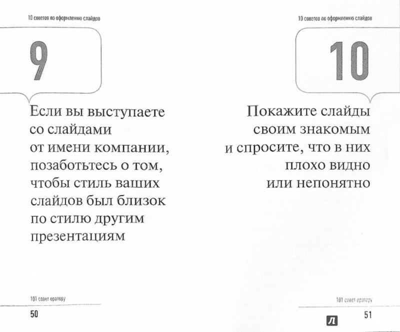 Иллюстрация 1 из 8 для 101 совет оратору - Радислав Гандапас   Лабиринт - книги. Источник: Лабиринт