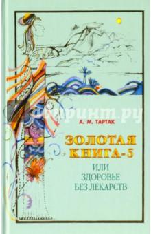 Золотая книга-5, или Здоровье без лекарств савицкая с ляпко мои аппликаторы здоровье без лекарств