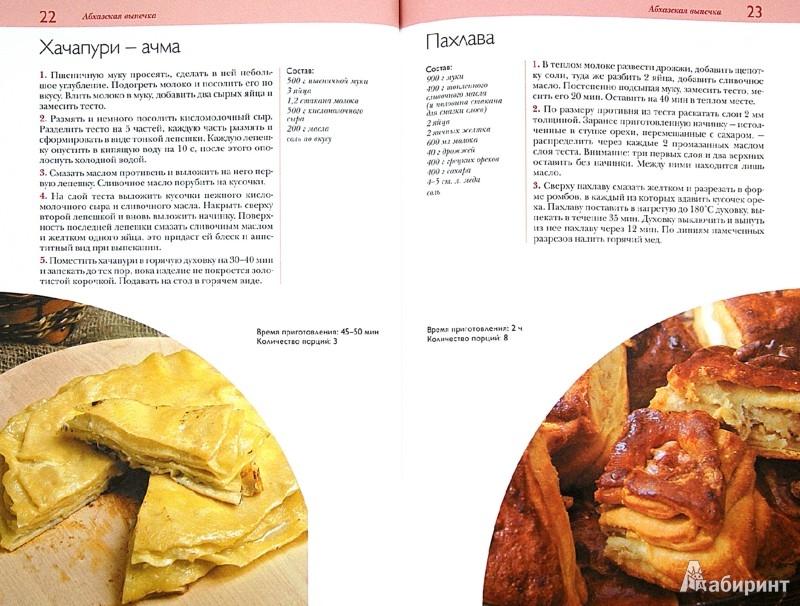 Иллюстрация 1 из 9 для 50 рецептов. Осетинские, абхазские, татарские пироги и другая выпечка | Лабиринт - книги. Источник: Лабиринт