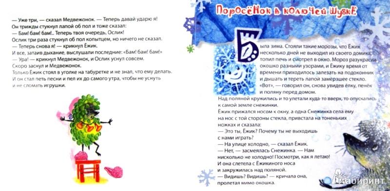 Иллюстрация 1 из 11 для Как Ослик, Ежик и Медвежонок встречали Новый год - Сергей Козлов | Лабиринт - книги. Источник: Лабиринт