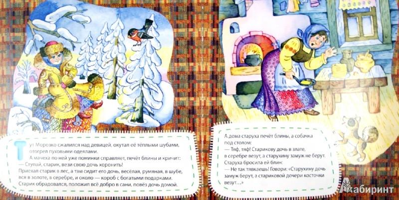 Иллюстрация 1 из 4 для Морозко   Лабиринт - книги. Источник: Лабиринт