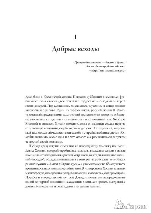 Иллюстрация 1 из 19 для Брать или отдавать? Новый взгляд на психологию отношений - Адам Грант | Лабиринт - книги. Источник: Лабиринт