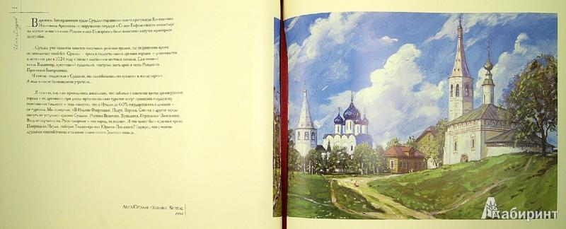Иллюстрация 1 из 2 для Илья Глазунов. Альбом - Н.В. Геташвили | Лабиринт - книги. Источник: Лабиринт