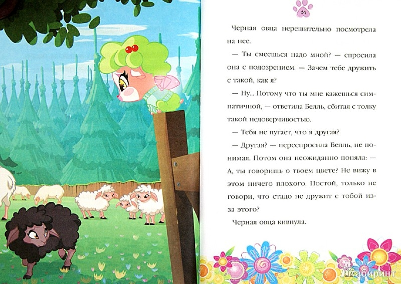 Иллюстрация 1 из 7 для Феи на каникулах. Клуб Winx - Риджина Будзи   Лабиринт - книги. Источник: Лабиринт