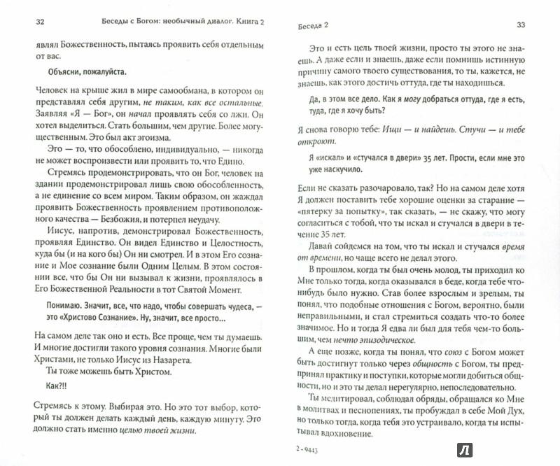 Иллюстрация 1 из 16 для Беседы с Богом. Необычный диалог. Книга 2 - Нил Уолш | Лабиринт - книги. Источник: Лабиринт