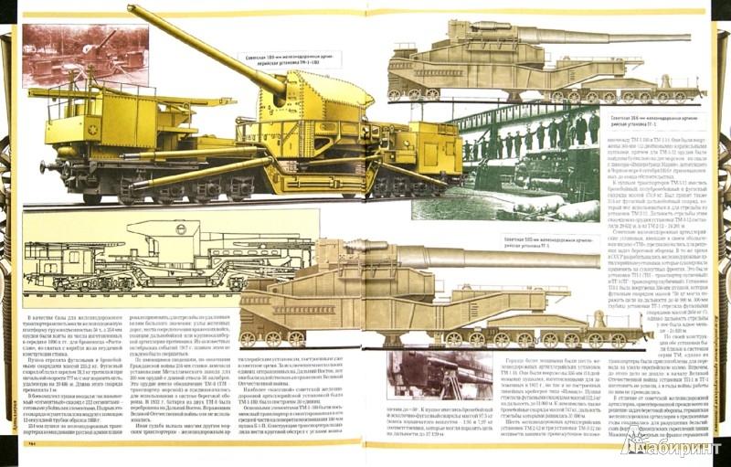 Иллюстрация 1 из 20 для Оружие и военная техника, изменившие ход истории - Виктор Шунков | Лабиринт - книги. Источник: Лабиринт