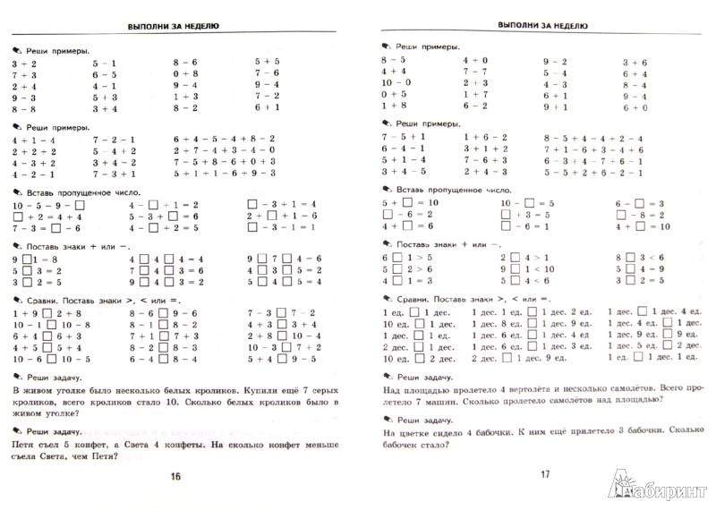 Математические задания для 1 класса