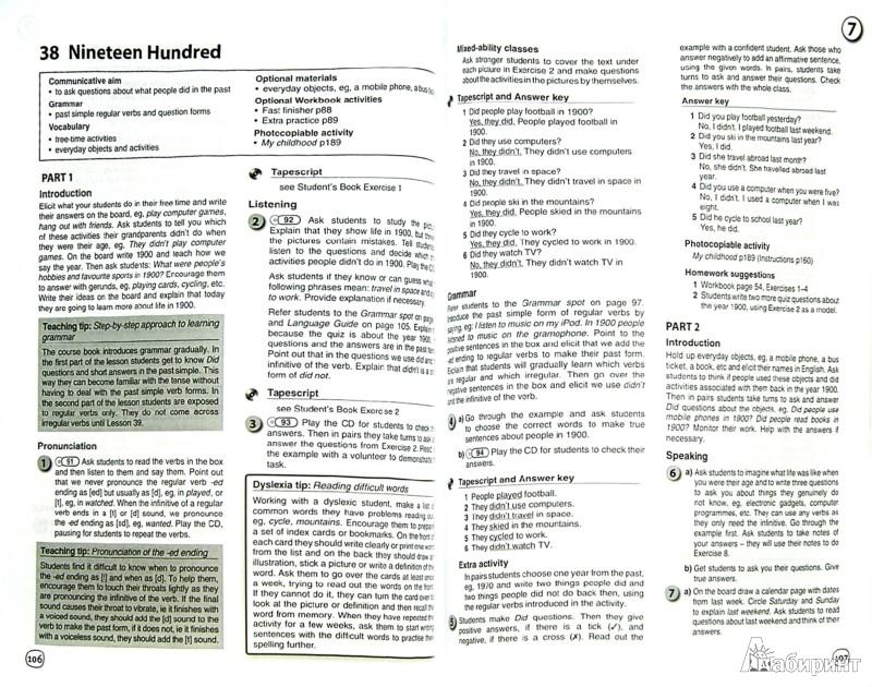 Английскому для гдз языку учителей по учебник
