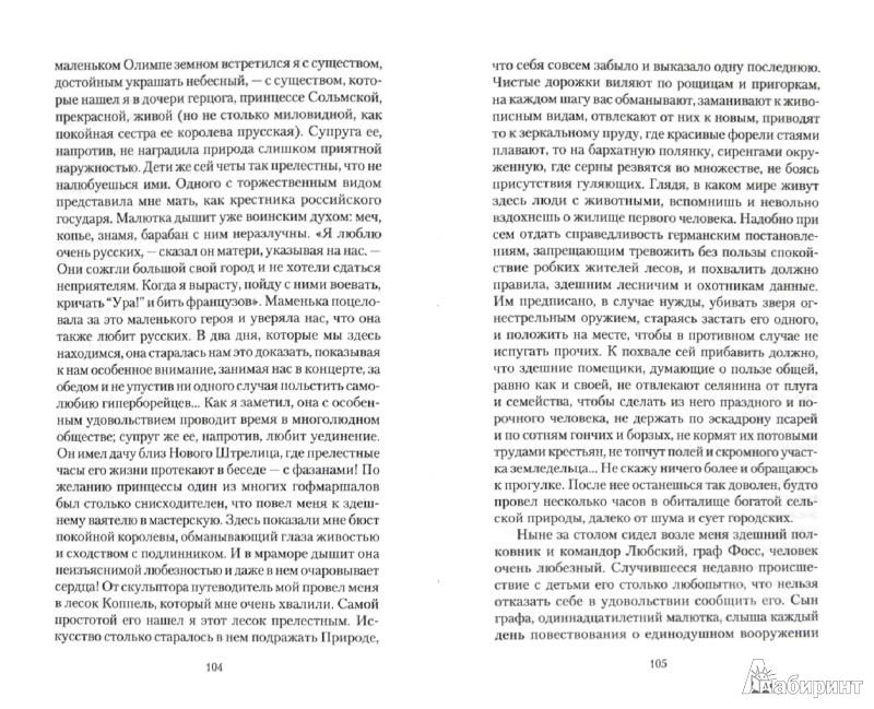 Иллюстрация 1 из 20 для Походные записки русского офицера - Иван Лажечников | Лабиринт - книги. Источник: Лабиринт