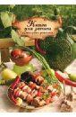 Книга для записи кулинарных рецептов Шашлычок (32615)