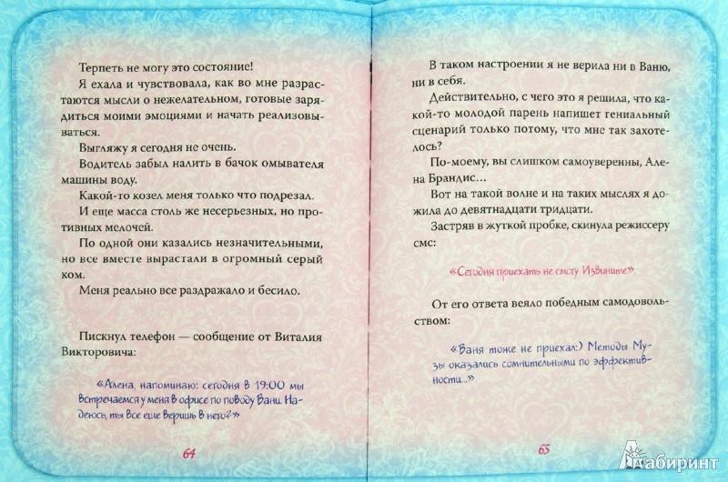 Иллюстрация 1 из 5 для Тайный дневник Музы (+CD) - Алена Брандис   Лабиринт - книги. Источник: Лабиринт