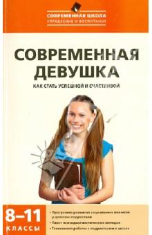 Современная девушка. Как стать успешной и счастливой. 8-11 классы. Программа развития соц. навыков
