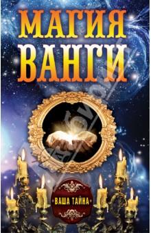 Магия Ванги книгу ванги предсказания и пророчества