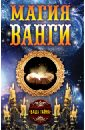 Бергман Алексей Дмитриевич Магия Ванги пророчества ванги