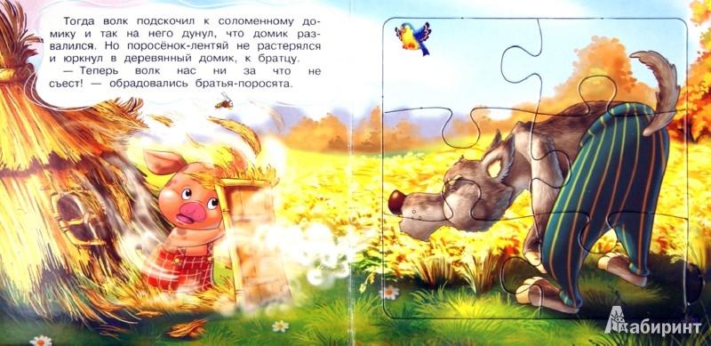 Иллюстрация 1 из 9 для Три поросенка. 6 пазлов и игра | Лабиринт - книги. Источник: Лабиринт