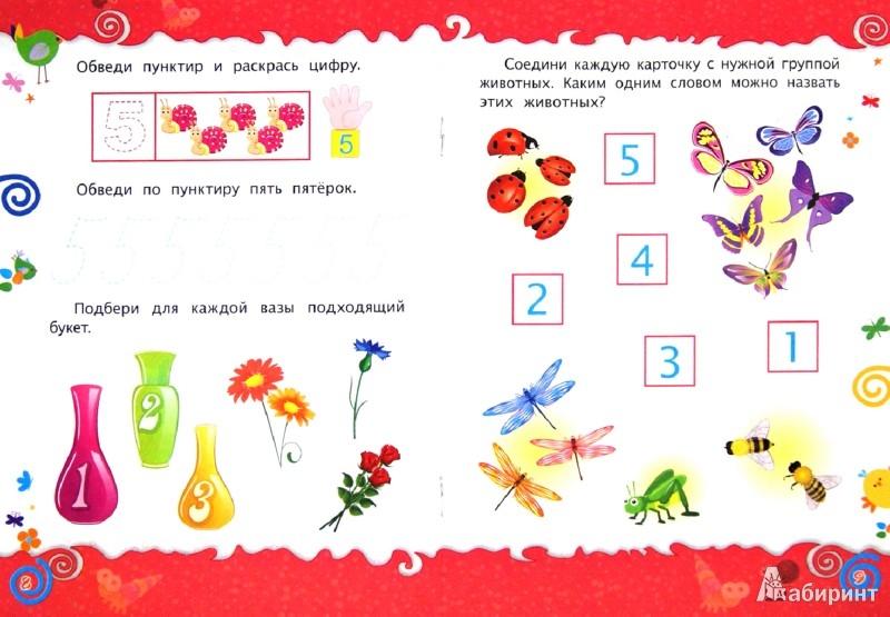 Иллюстрация 1 из 8 для Учимся считать. Сборник развивающих заданий - Татьяна Харченко   Лабиринт - книги. Источник: Лабиринт