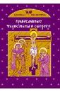 Тимофеев М. Православные талисманы и обереги