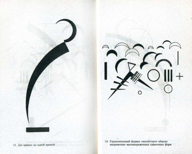 Иллюстрация 1 из 14 для Точка и линия на плоскости - Василий Кандинский   Лабиринт - книги. Источник: Лабиринт