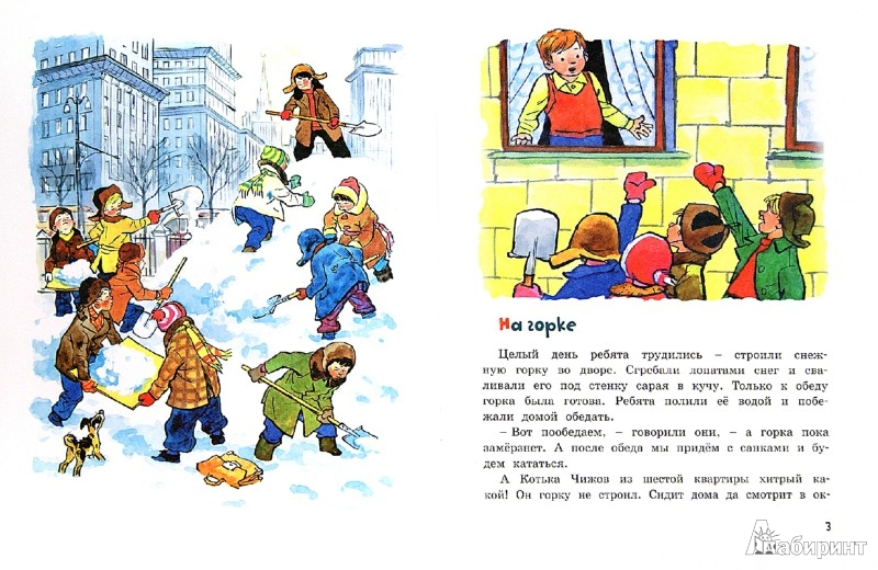 Иллюстрация 1 из 26 для На горке - Николай Носов | Лабиринт - книги. Источник: Лабиринт