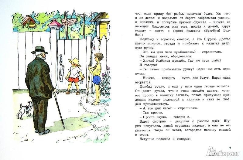 Иллюстрация 1 из 15 для Шурик у дедушки - Николай Носов | Лабиринт - книги. Источник: Лабиринт