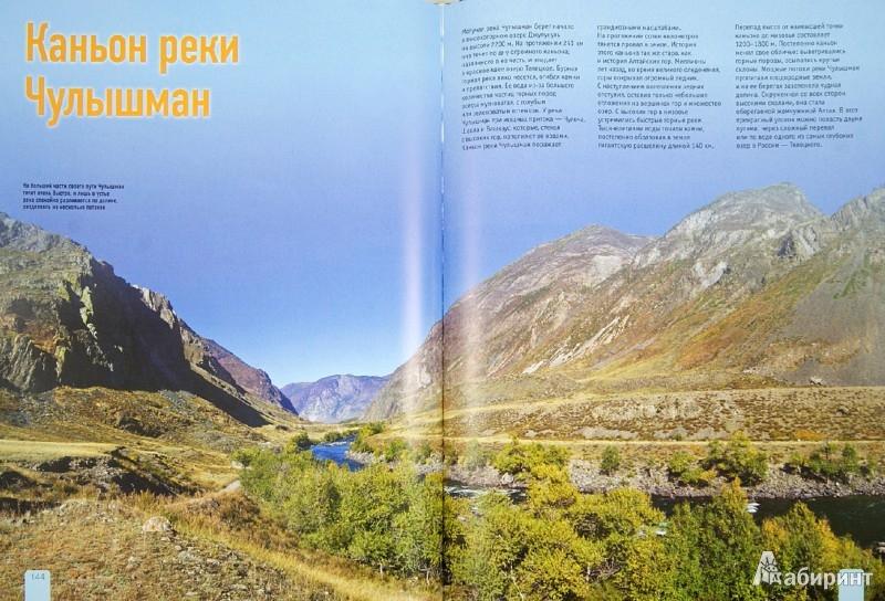 Иллюстрация 1 из 20 для Неизвестная Россия. Великолепные места, о которых вы никогда не слышали - Коротя, Гальчук | Лабиринт - книги. Источник: Лабиринт