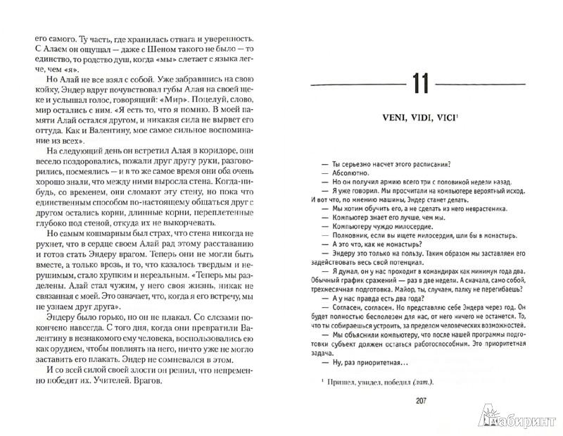 Иллюстрация 1 из 18 для Игра Эндера - Орсон Кард | Лабиринт - книги. Источник: Лабиринт