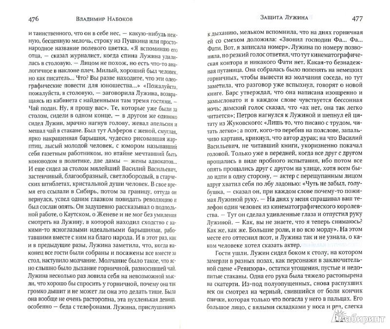 Иллюстрация 1 из 16 для Лолита - Владимир Набоков | Лабиринт - книги. Источник: Лабиринт