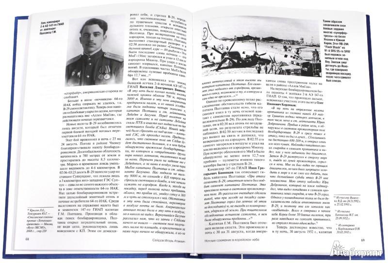 Иллюстрация 1 из 3 для Ночные сражения в корейском небе - Игорь Сейдов | Лабиринт - книги. Источник: Лабиринт