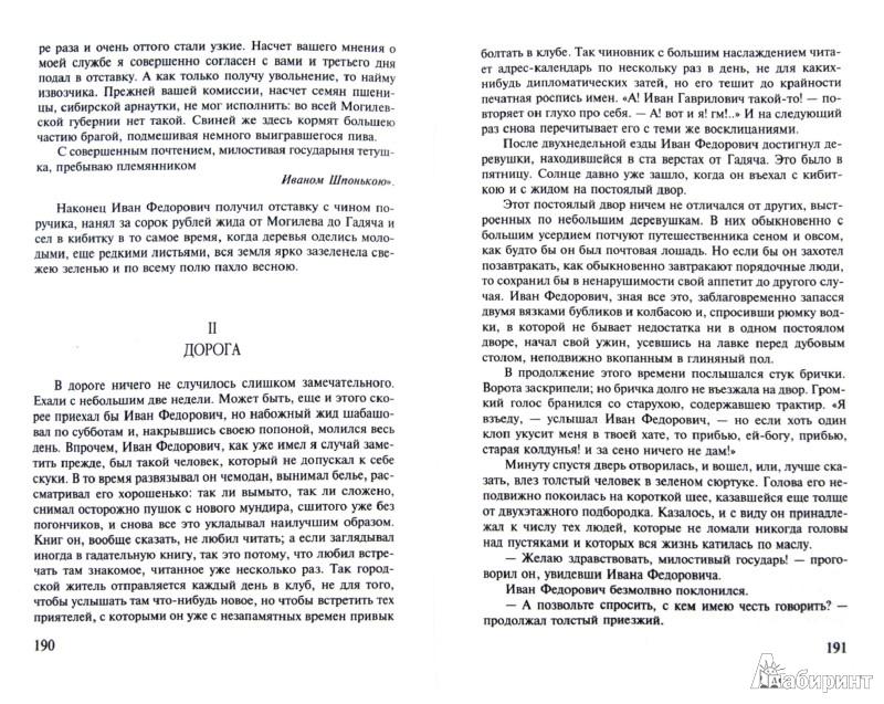 Иллюстрация 1 из 4 для Вечера на хуторе близ Диканьки. Миргород - Николай Гоголь | Лабиринт - книги. Источник: Лабиринт
